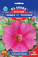 Петуния Лимбо Роуз Вейнед F1 карликовая с очень крупными цветками и длинными соцветиями, упаковка 10 гранул