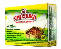 Биопрепарат Силушка для компостирования переработает органические отходы солому тырсу помет, 20 г на 500 кг