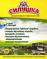 Биопрепарат Силушка для декоративных водоемов и фонтанов, упаковка 100 г на 260 м3 или на 1100 м2