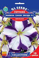 Петуния Лавина Синяя Звезда F1 карликовая разрастается в ширину крупноцветковая, упаковка 10 гранул