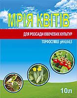 Торфосмесь для рассады овощных и цветочных культур pH 6,0-6,5 готова к применению упаковка 10л