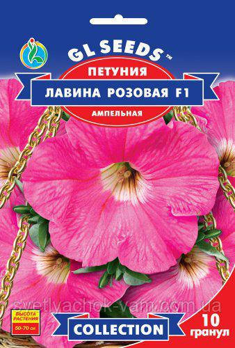 Петуния Лавина Розовая F1 крупноцветковая ампельная с яркими розовыми цветками, упаковка 10 гранул