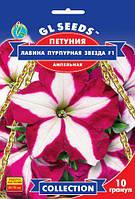 Петуния Лавина Пурпурная Звезда F1 крупноцветковая ампельная, упаковка 10 гранул