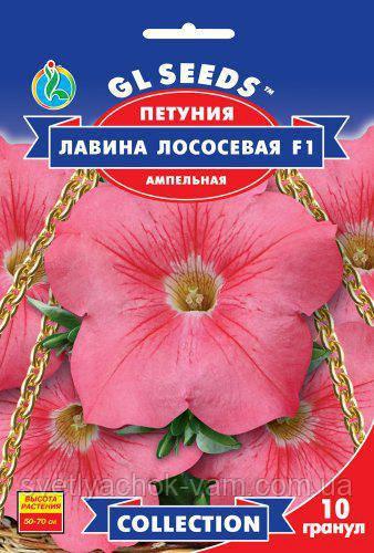 Петуния Лавина Лососевая F1 ампельная бархатистая лососево-розовая, упаковка 10 гранул