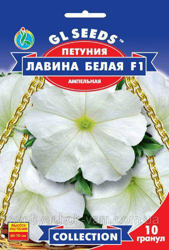 Петунія Лавина Біла F1 крупноквіткова рясно квітуча ампельна, упаковка 10 гранул