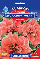 Петуния Дуо Салмон Роуз F1  махровая с цветками изысканной лососевой окраски, упаковка 10 гранул