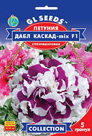 Петунія Дабл Каскад F1 мікс крупноквіткова супермахровая суміш, упаковка 5 гранул