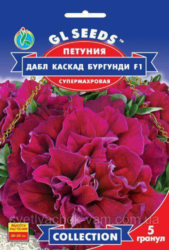 Петуния Дабл Каскад Бургунди F1 крупноцветковая обильноцветущая, упаковка 5 гранул