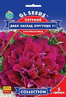 Петунія Дабл Каскад Бургунді F1 крупноквіткова супермахровая, упаковка 5 гранул
