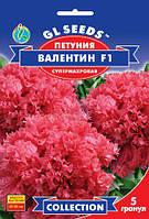 Петунія Валентин F1 супермахровая, упаковка 5 гранул