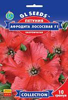 Петунія АФРОДІТА ЛОСОСЕВА F1 крупноквіткова бахромчата, упаковка 10 гранул