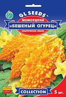 Момордика Бешеный Огурец экзотическая сильноветвящаяся лиана семейства тыквенных, упаковка 5 шт