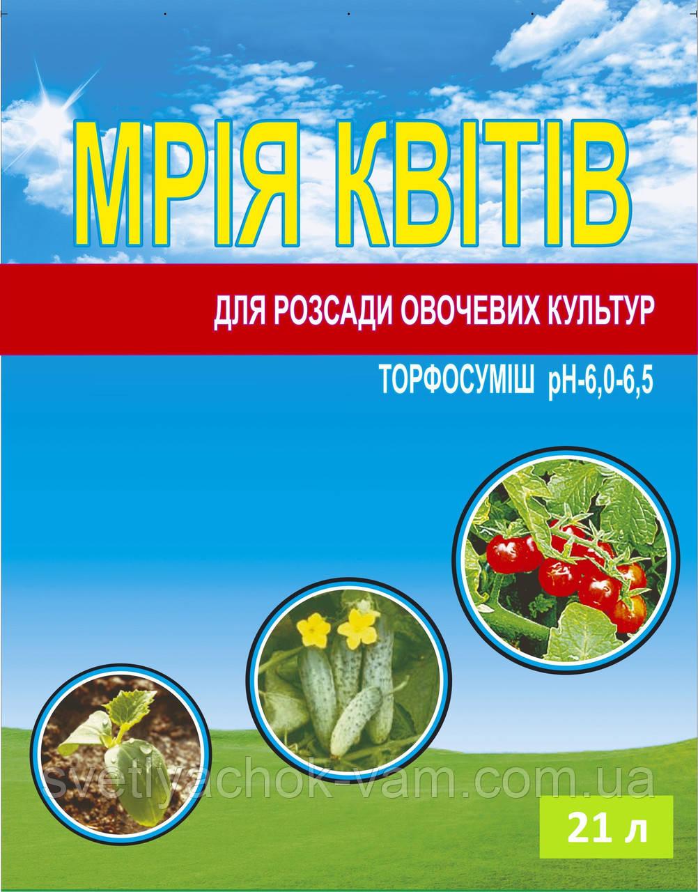 Торфосмесь для рассады овощных и цветочных культур pH6,0-6,5 готова к применению упаковка 21л