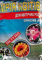 Торфосмесь МРІЯ КВІТІВ готова к применению для Петуний pH 5,5-6,5, упаковка 7 л
