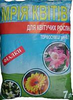 Торфосмесь для Фиалок Сенполий Бегоний готова к применению pH 5,5-6,5, упаковка 7 л