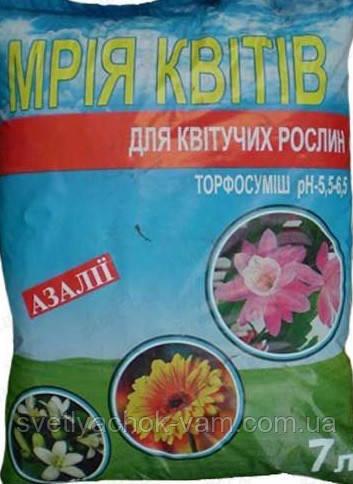 Торфосмесь готова к применению для Рододендронов Азалий pH 5,5-6,5, упаковка 7 л