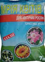 Торфосмесь для Азалий pH 5,5-6,5, упаковка 7 л