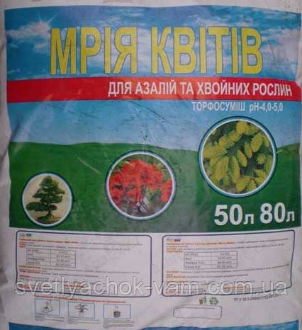 Торфосмесь для Рододендронов Азалий и Хвойных растений pH 4,5-5,0, упаковка 80 л