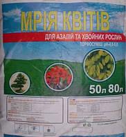 Торфосмесь для Азалий и Хвойных растений pH 4,5-5,0, упаковка 80 л