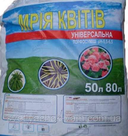 Торфосмесь МРІЯ КВІТІВ готова к применению Универсальная pH 5,5-6,5, упаковка 50 л