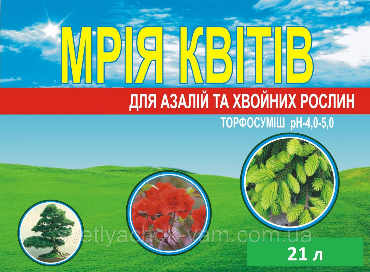 Торфосмесь для Рододендронов Азалий и Хвойных растений pH 4,5-5,0, упаковка 21 л