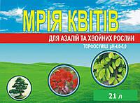 Торфосмесь для Азалий и Хвойных растений pH 4,5-5,0, упаковка 21 л