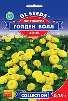 Матрикария Голден Болл жёлтый компактный красиво цветущий однолетник, упаковка 0,15 г