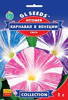 Ипомея Карнавал  в Венеции новая эксклюзивная крупноцветковая смесь лиан, упаковка 1 г
