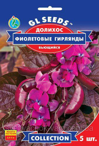 Долихос Фіолетові Гірлянди в'юнкий ліана невибаглива більше 3 м у висоту, упаковка 5 шт
