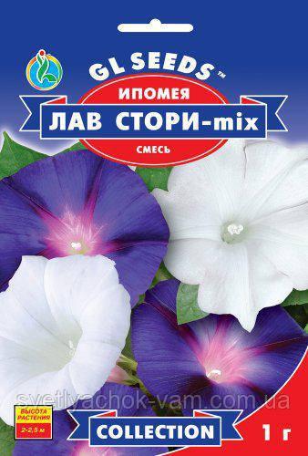 Ипомея Лав Стори уникальная новинка крупноцветковая обильноцветущая смесь, упаковка 1 г