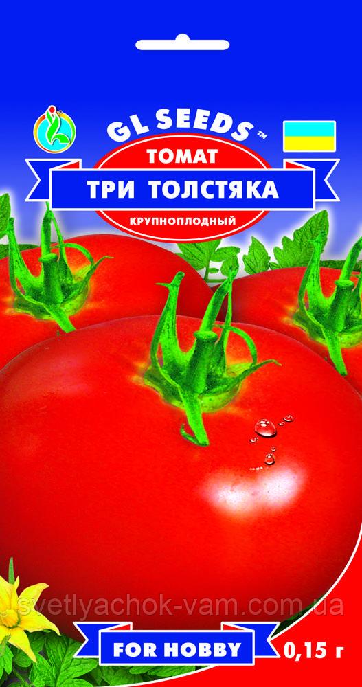 Томат Три Толстяка сорт крупноплодный среднеспелый вкусный мясистый салатный, упаковка 0,15 г