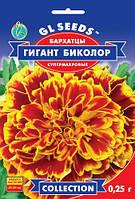 Бархатцы Гигант Биколор низкорослый сорт с обильным ранним длительным периодом цветения, упаковка 0,25 г