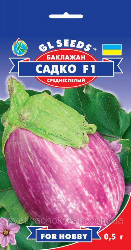 Баклажан Садко F1 среднеспелый деликатесный высокоурожайный гибрид без горечи, упаковка 0,5 г