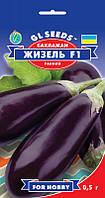 Баклажан Жизель F1 ранний высокопродуктивный превосходный гибрид без горечи, упаковка 0,5 г