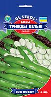 Бобы Трижды Белые ранние с крупными сахарными семенами уникальный деликатес, упаковка 5 шт
