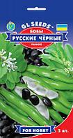 Бобы Русские Черные ранние высокоурожайный с высоким содержанием белка, упаковка 5 шт
