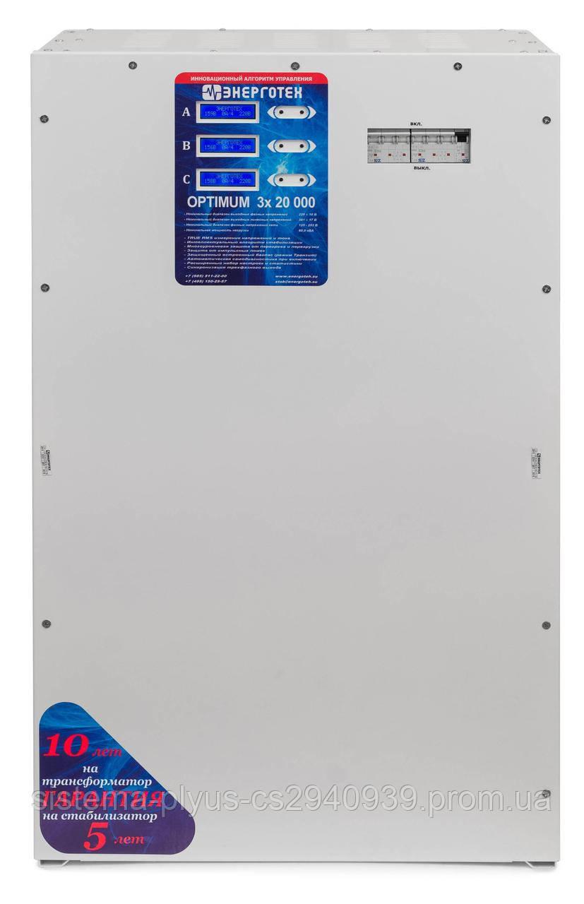 Стабилизатор напряжения OPTIMUM+ 20000х3 Укртехнология