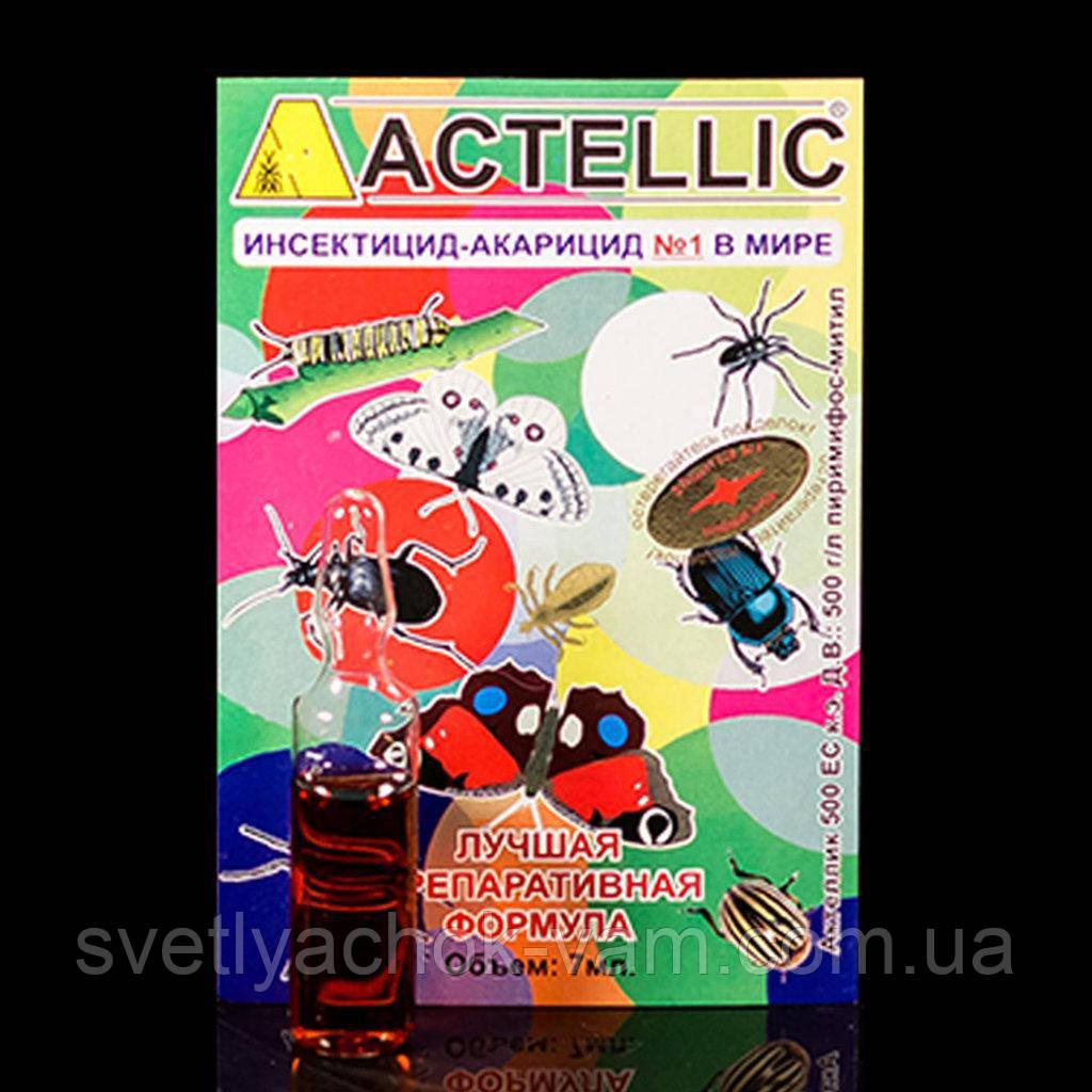 Актеллик 7 мл, инсектицид-акарицид
