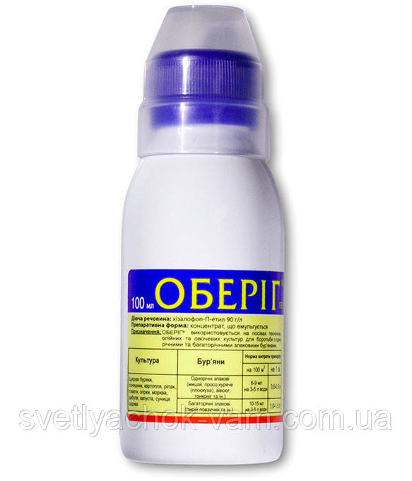 Гербицид Обериг 100мл