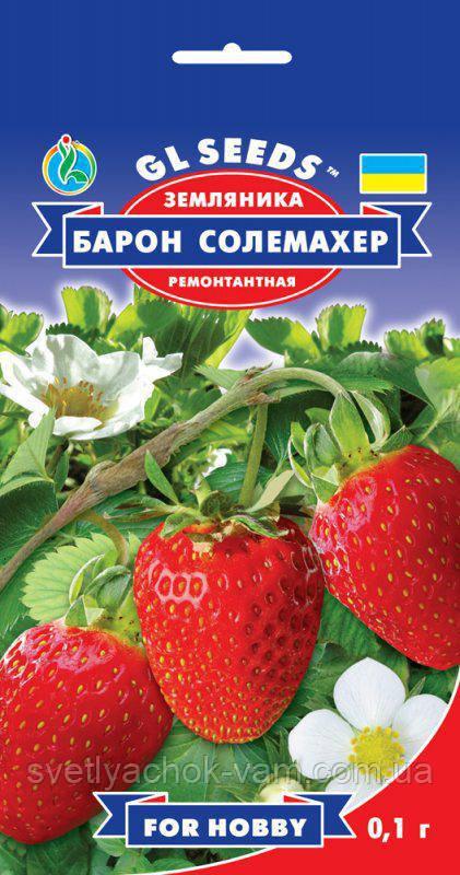 Земляника Барон Солемахер высокоурожайный сорт ремонтантный не образующий усов, упаковка 0,1 г