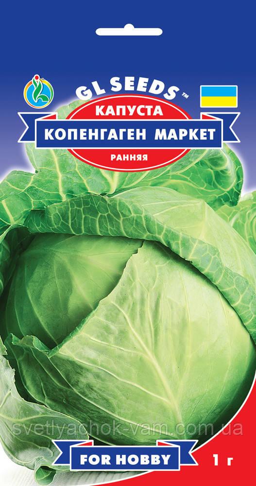 Капуста Копенгаген Маркет ранняя белокочанная высокоурожайная устойчива к растрескиванию, упаковка 1 г
