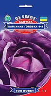 Капуста краснокочанная Каменная Головка среднеспелая холодостойкая плотная, упаковка 1 г