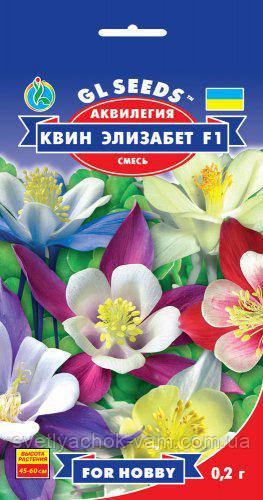 Аквилегия Квин Элизабет F1 изящная многолетняя смесь с цветками необычной формы, упаковка 0,2 г