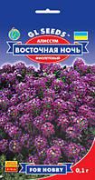 Алиссум Восточная Ночь фиолетовый карликовый обильно цветущий стелющийся, упаковка 0,1 г