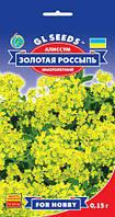 Алиссум Золотая Россыпь обильно цветущий ковровый многолетник для каменистого сада, упаковка 0,15 г
