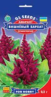 Амарант Вишнёвый Бархат прямостоящий букетный для флористических аранжировок, упаковка 0,2 г