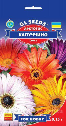 Арктотис Капучино смесь очаровательная разноцветная ромашка диаметром 10 см, упаковка 0,15 г