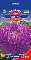 Астра Аметист игольчатая коготковая крупноцветковая на срез в букеты очень плотные соцветия, упаковка 0,2 г