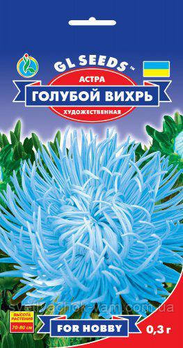 Астра Голубой Вихрь махровая для цветников и срезки сортотип художественная, упаковка 0,3 г