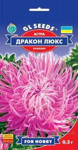Астра Дракон Люкс группа краллен цветение обильное махровая крупноцветковая, упаковка 0,3 г